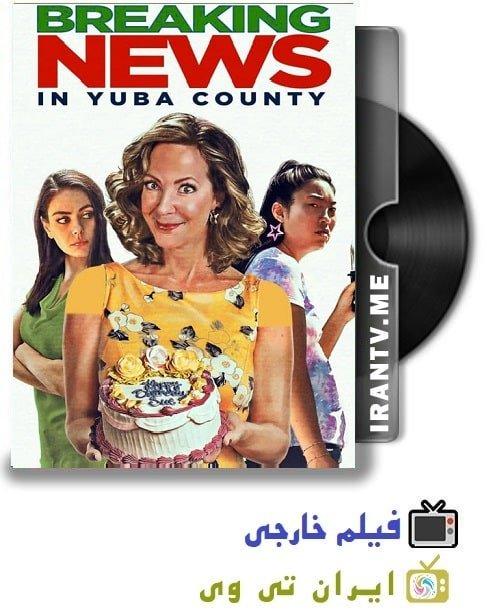 دانلود فیلم Breaking News in Yuba County 2021 مشروح اخبار در یوبا کانتی با زیرنویس چسبیده فارسی