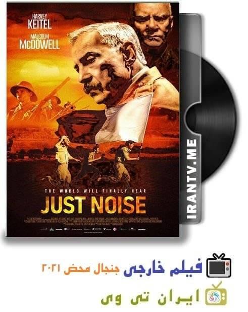 دانلود فیلم Just Noise 2021 جنجال محض با دوبله فارسی