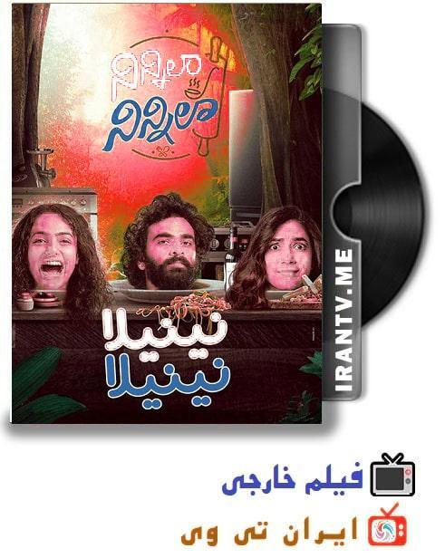دانلود فیلم Ninnila Ninnila 2021 نینیلا نینیلا با زیرنویس چسبیده فارسی