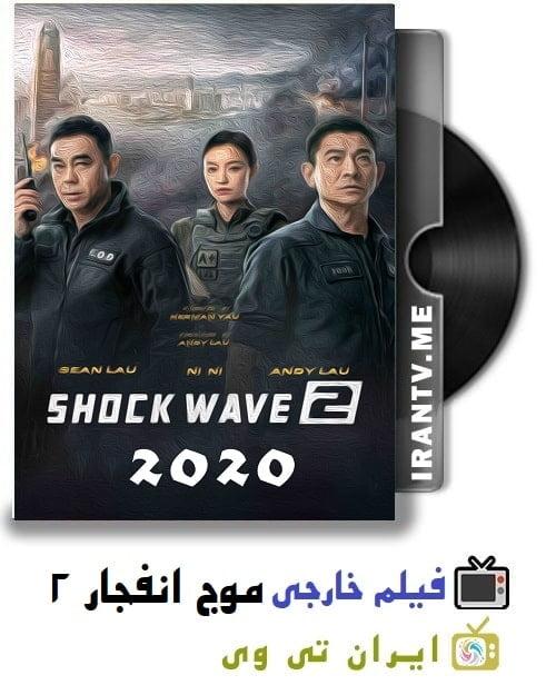 دانلود فیلم Shock Wave 2 2020 موج انفجار 2 با زیرنویس چسبیده فارسی