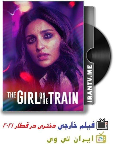 دانلود فیلم The Girl on the Train 2021 دختری در قطار با زیرنویس چسبیده فارسی