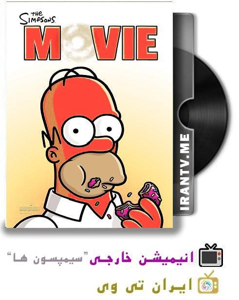 دانلود انیمیشن The Simpsons Movie 2007 سیمپسون ها با دوبله فارسی