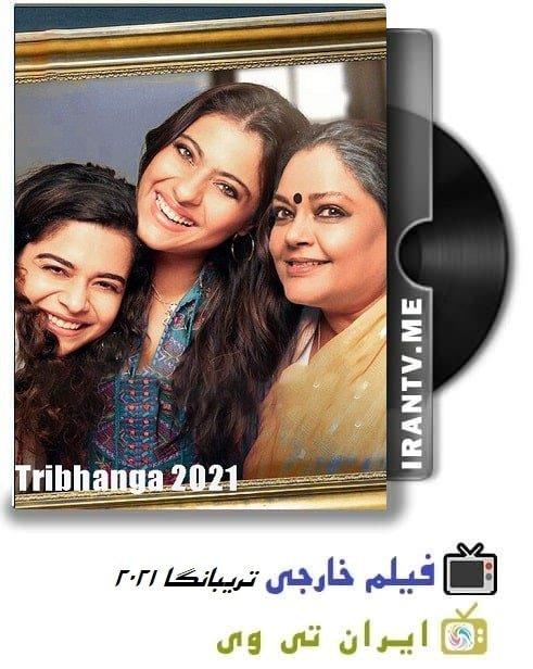 دانلود فیلم Tribhanga 2021 تریبانگا با زیرنویس چسبیده فارسی
