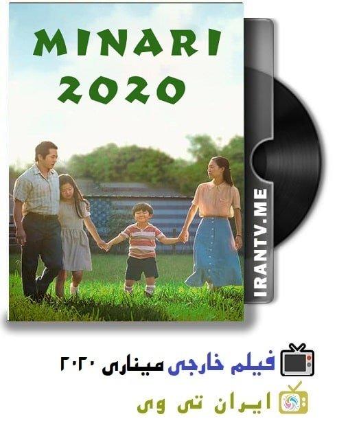 دانلود فیلم Minari 2020 میناری با دوبله فارسی