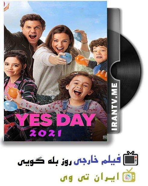 دانلود فیلم Yes Day 2021 روز بله گویی با زیرنویس چسبیده فارسی