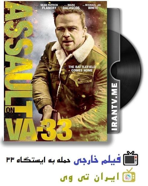 دانلود فیلم Assault on VA-33 2021 حمله به ایستگاه 33 با زیرنویس چسبیده فارسی