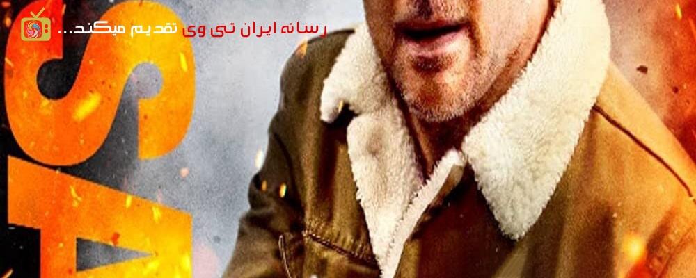 پوستر دانلود فیلم Assault on VA-33 2021 حمله به ایستگاه 33 با زیرنویس چسبیده فارسی