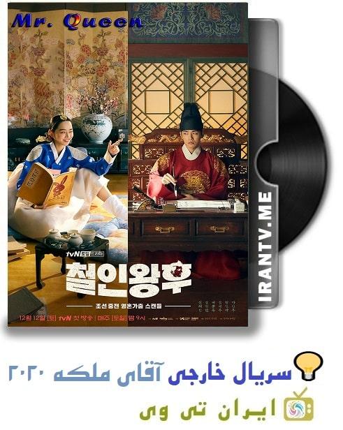 دانلود سریال آقای ملکه Mr. Queen 2020 با زیرنویس چسبیده فارسی