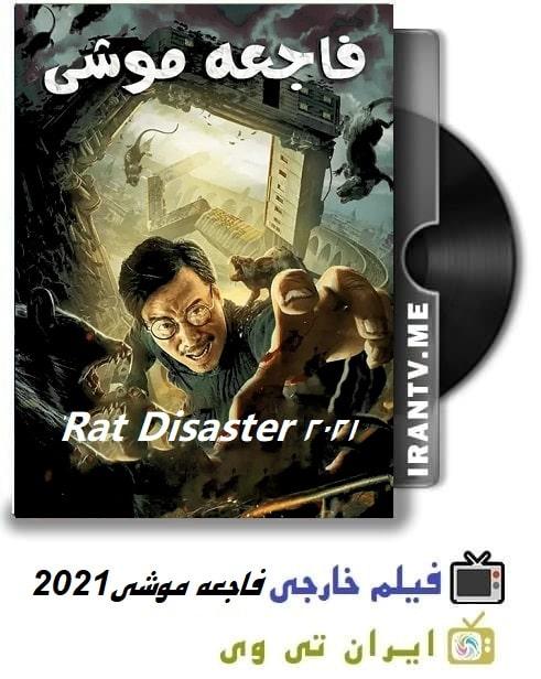 دانلود فیلم Rat Disaster 2021 فاجعه موشی با زیرنویس چسبیده فارسی