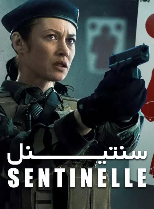 دانلود فیلم Sentinelle 2021 سنتینل با زیرنویس چسبیده فارسی