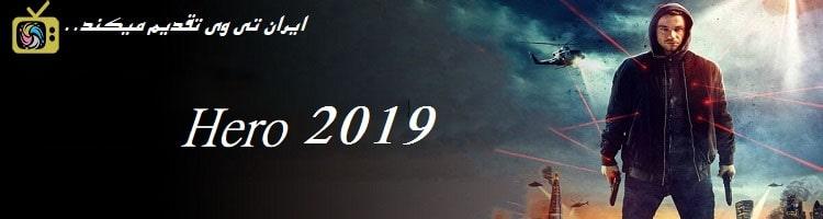 پوستر دانلود فیلم The Hero 2019 قهرمان با زیرنویس چسبیده فارسی