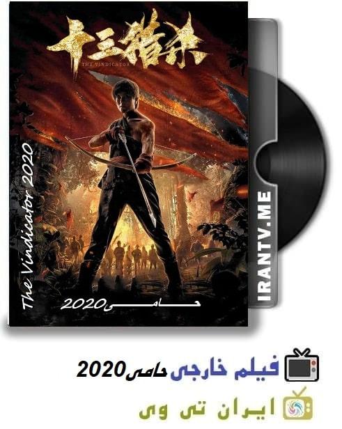دانلود فیلم The Vindicator 2020 حامی با زیرنویس چسبیده فارسی