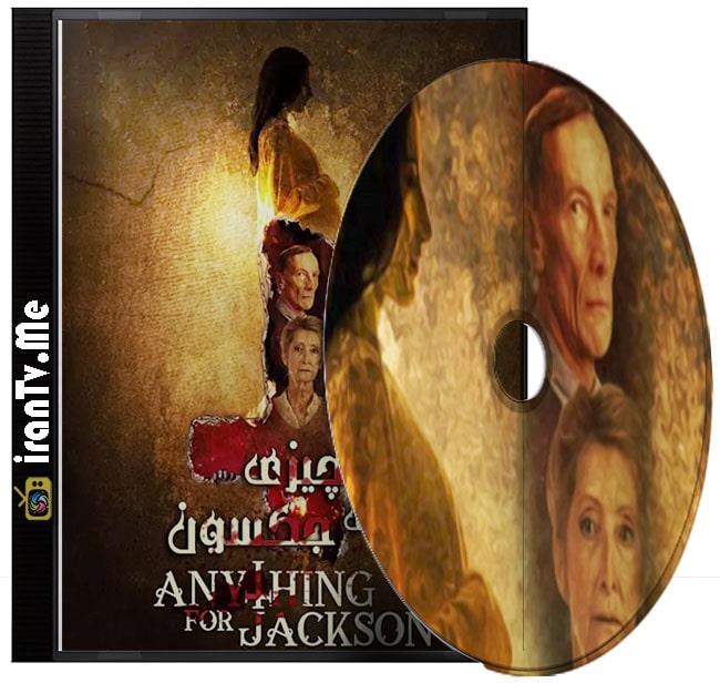 دانلود فیلم Anything for Jackson 2020 هر چیزی برای جکسون با زیرنویس چسبیده فارسی