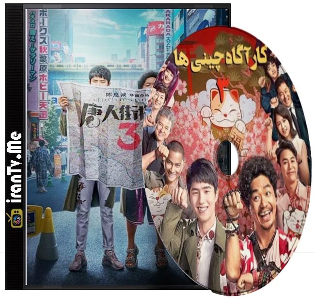 دانلود فیلم Detective Chinatown 3 2021 کارآگاه های چینی 3 با زیرنویس چسبیده فارسی
