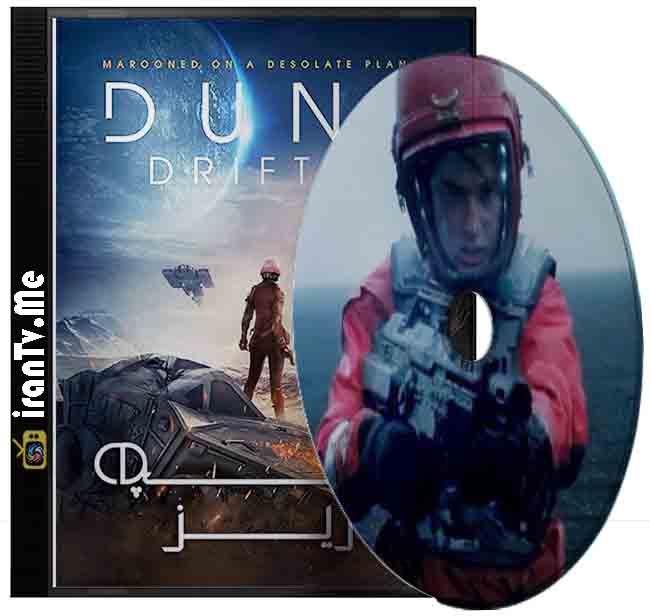 دانلود فیلم Dune Drifter 2020 دریچه ریز با زیرنویس چسبیده فارسی