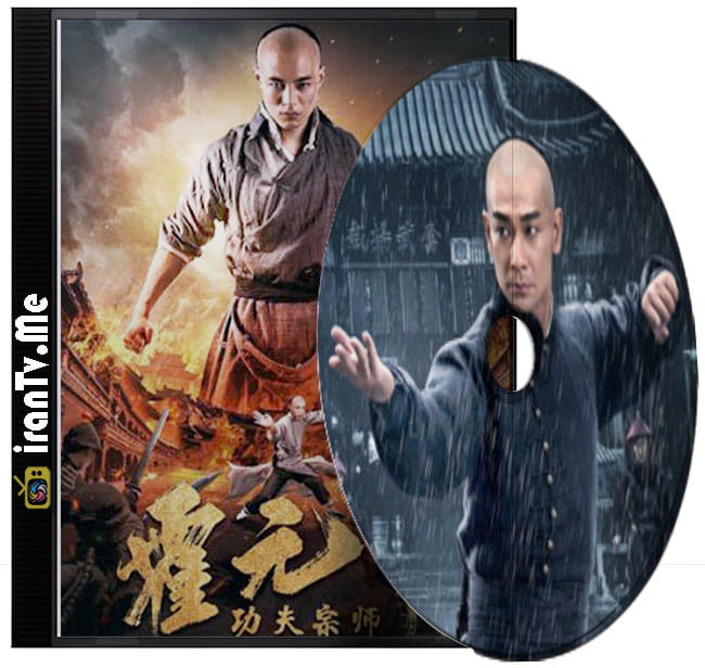 دانلود فیلم استاد کونگ فو هوو یوانجیا Kung Fu Master Huo Yuanjia 2020 با زیرنویس چسبیده فارسی