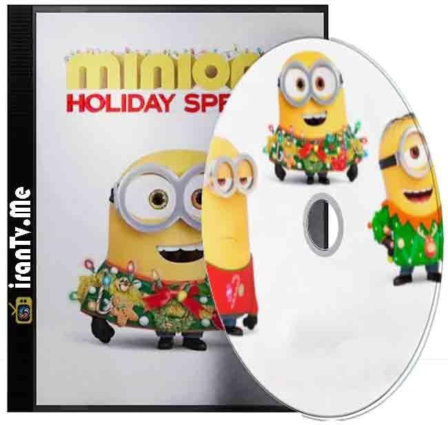 دانلود انیمیشن Minions Holiday Special 2020 مینیون ها تعطیلات ویژه با زیرنویس چسبیده فارسی