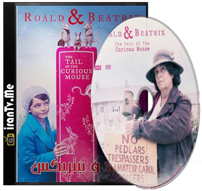 دانلود فیلم روالد و بئاتریکس دم موش کنجکاو Roald and Beatrix 2020 با زیرنویس چسبیده فارسی