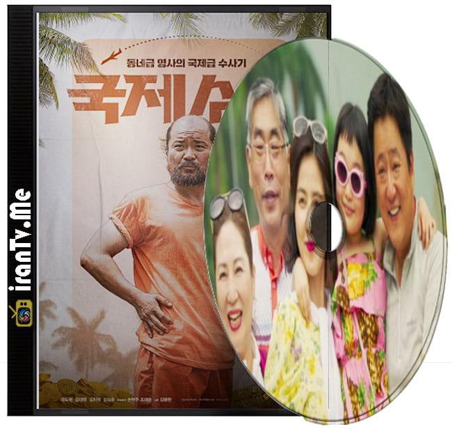 دانلود فیلم تعطیلات طلایی The Golden Holiday 2020 با زیرنویس چسبیده فارسی
