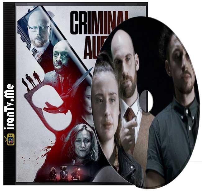 دانلود فیلم Criminal Audition 2019 آزمون جنایی با زیرنویس چسبیده فارسی