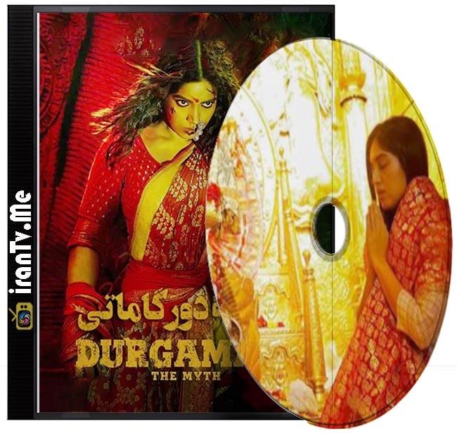 دانلود فیلم Durgamati: The Myth 2020 افسانه دورگاماتی با دوبله فارسی