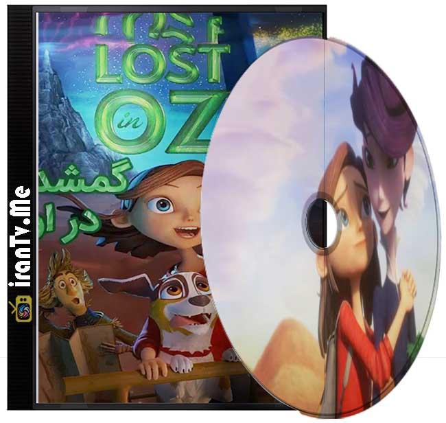 دانلود انیمیشن سریالی Lost in Oz Season 1 2015 گمشده در اوز فصل اول با دوبله فارسی