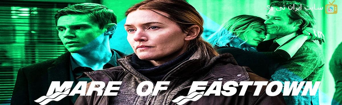 دانلود سریال Mare of Easttown مر از ایست تون با زیرنویس چسبیده فارسی
