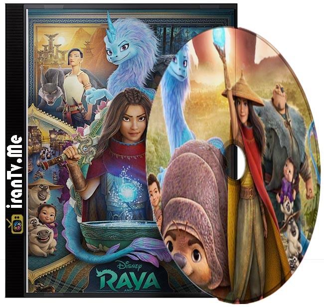 دانلود انیمیشن Raya and the Last Dragon 2021 رایا و آخرین اژدها با دوبله فارسی