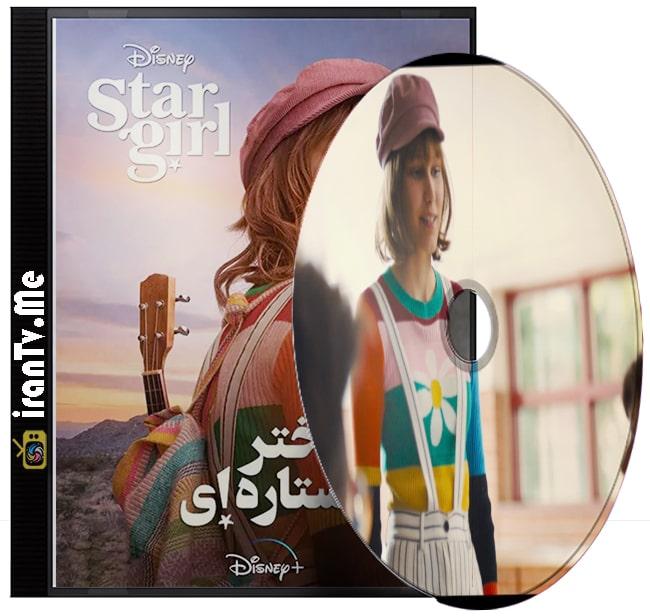 دانلود فیلم Stargirl 2020 دختر ستاره ای با دوبله فارسی