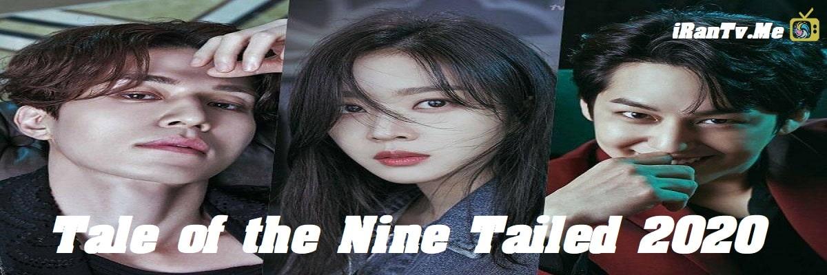 دانلود سریال Tale of the Nine Tailed 2020 افسانه نه دم با دوبله فارسی