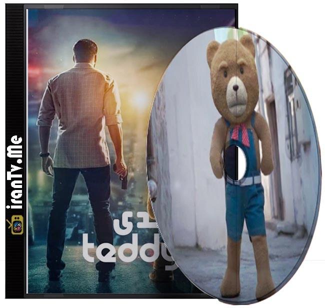 دانلود فیلم Teddy 2021 تدی با دوبله فارسی