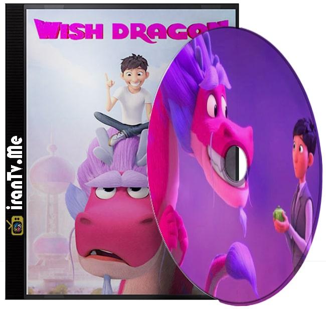 دانلود انیمیشن Wish Dragon 2021 اژدهای آرزوها با دوبله فارسی و زیرنویس چسبیده فارسی