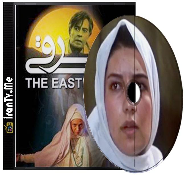 دانلود فیلم شرقی