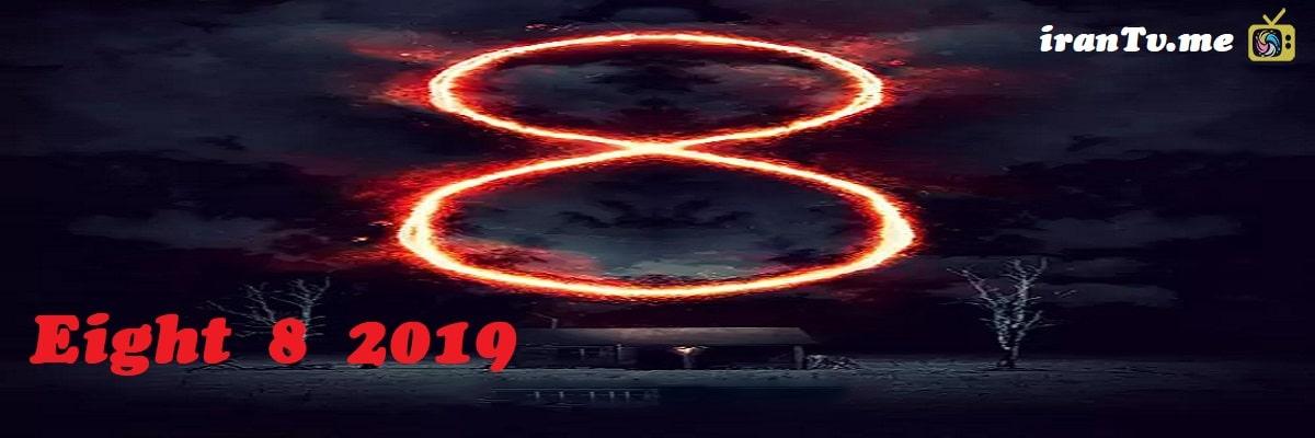 پوستر دانلود فیلم 8: A South African Horror Story 2019 هشت: داستان ترسناک آفریقای جنوبی با دوبله فارسی
