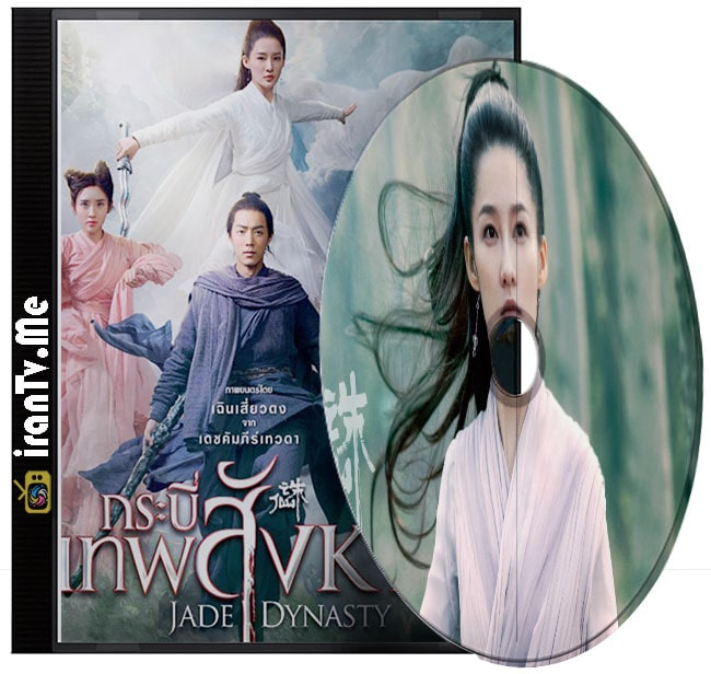 دانلود فیلم Jade Dynasty 2019 سلسله جید با دوبله فارسی