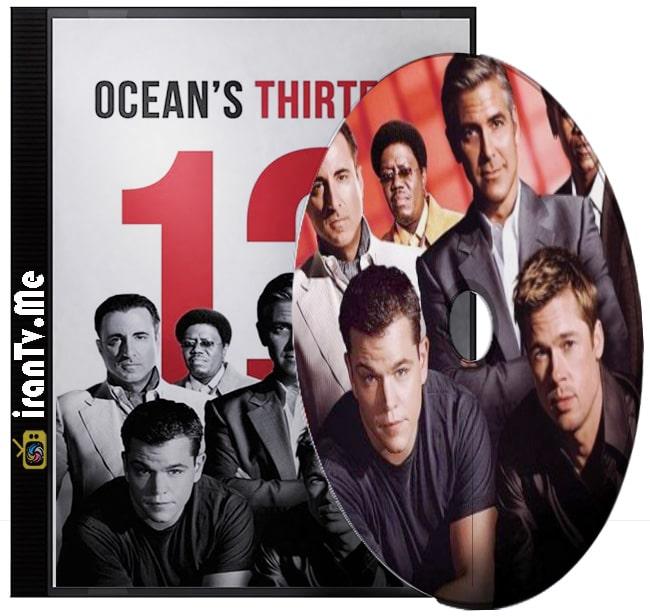 دانلود فیلم Ocean's Thirteen 2007 سیزده یار اوشن با دوبله فارسی