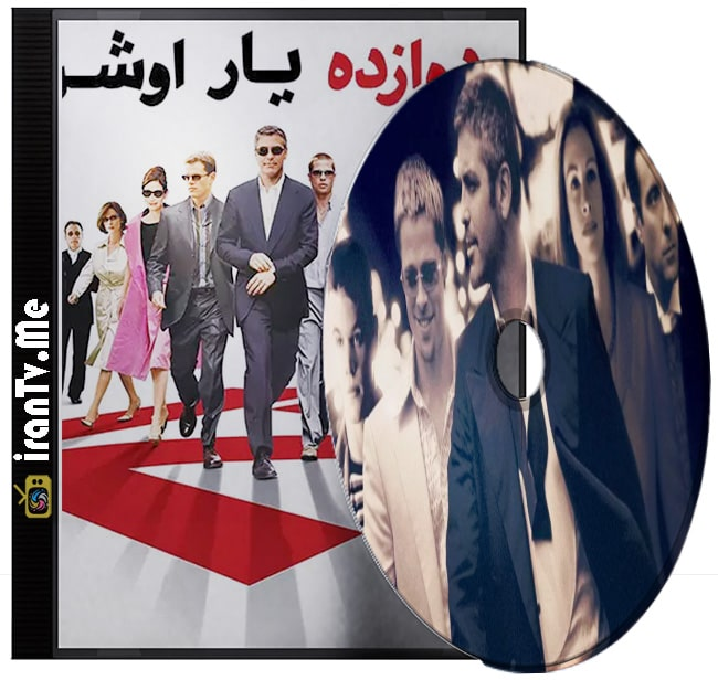 دانلود فیلم Ocean's Eleven 2004 دوازده یار اوشن با دوبله فارسی