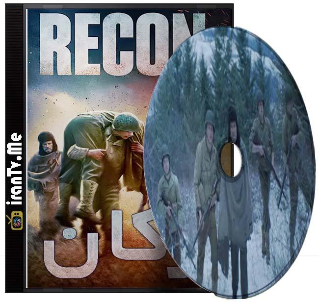 دانلود فیلم Recon 2019 رکان با دوبله فارسی و زیرنویس چسبیده فارسی