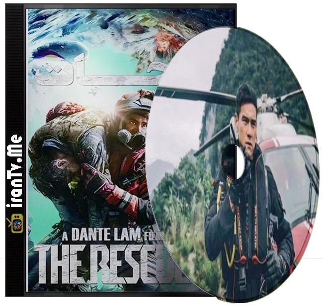 دانلود فیلم The Rescue 2020 نجات با دوبله فارسی و زیرنویس چسبیده فارسی
