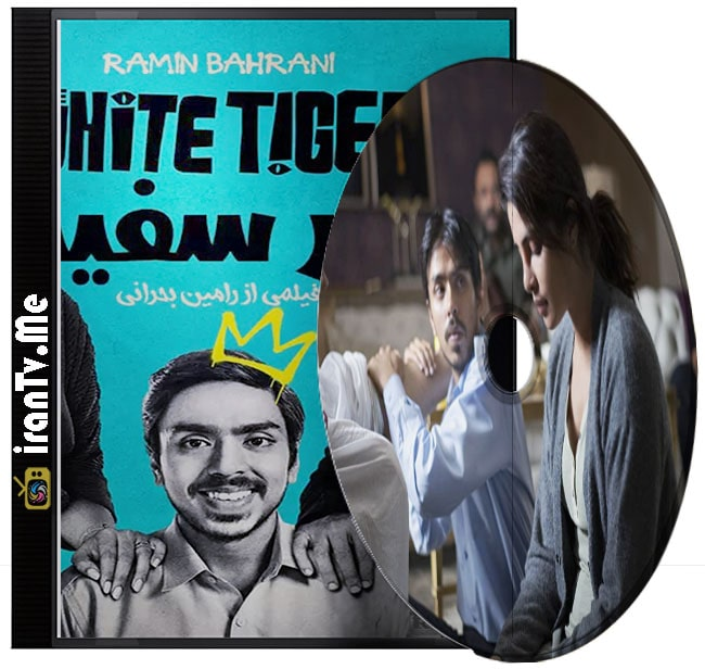 دانلود فیلم The White Tiger 2021 ببر سفید با دوبله فارسی