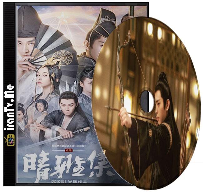 دانلود فیلم The Yin-Yang Master: Dream of Eternity 2020 استاد یین یانگ: رویای ابدیت با دوبله فارسی و زیرنویس چسبیده فارسی