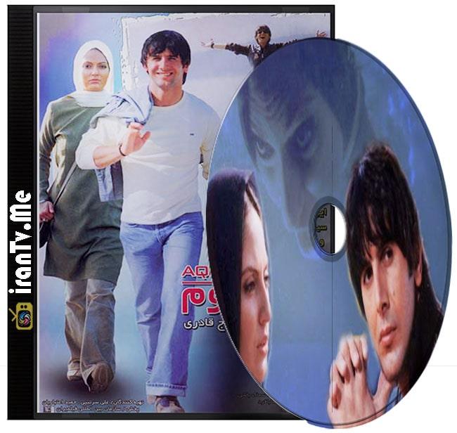 فیلم ایرانی آکواریوم