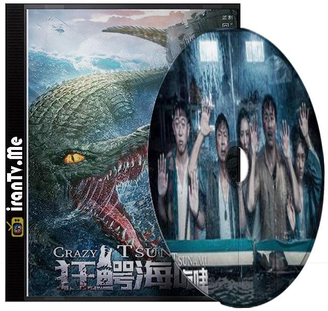 دانلود فیلم Crazy Tsunami 2021 سونامی مهیب با زیرنویس چسبیده فارسی