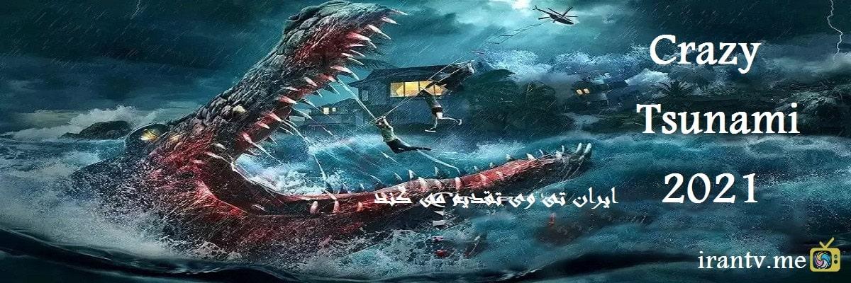 پوستر دانلود فیلم Crazy Tsunami 2021 سونامی مهیب با زیرنویس چسبیده فارسی