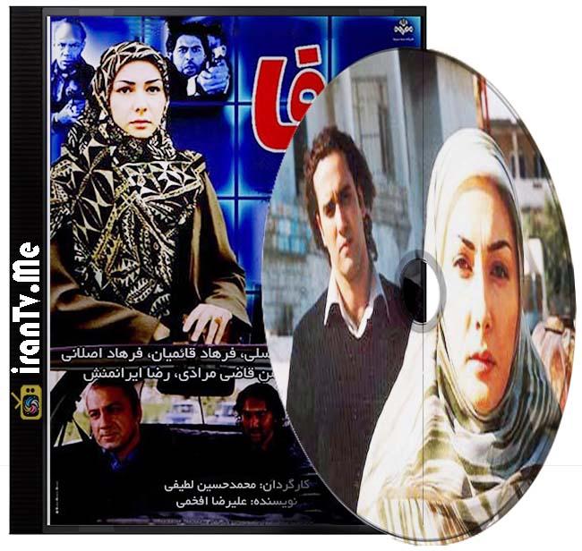 دانلود سریال ایرانی وفا