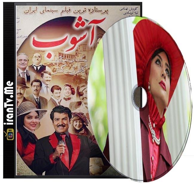 دانلود سریال ایرانی آشوب