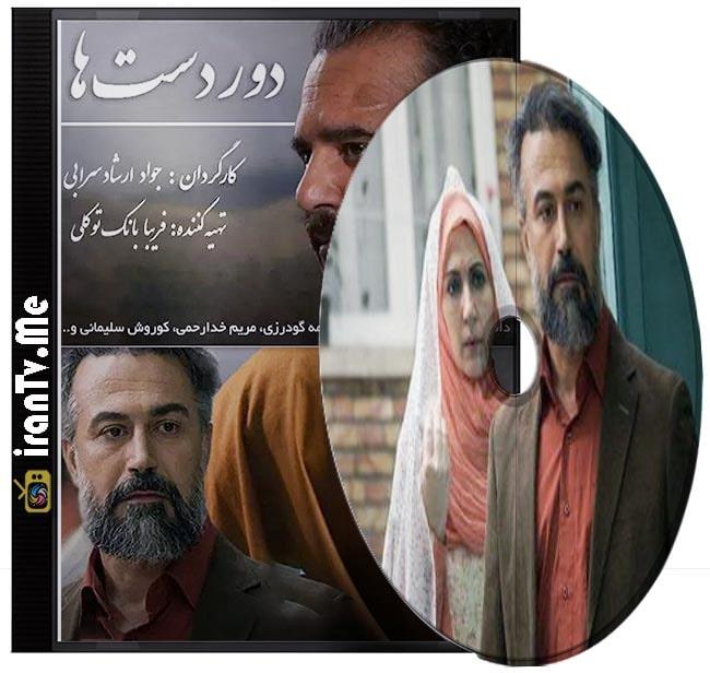 دانلود سریال ایرانی دوردست ها
