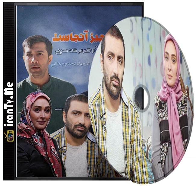 همه چیز آنجاست با لینک مستقیم به کارگردانی شهرام شاه حسینی