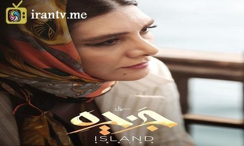 سریال ایرانی جزیره رایگان