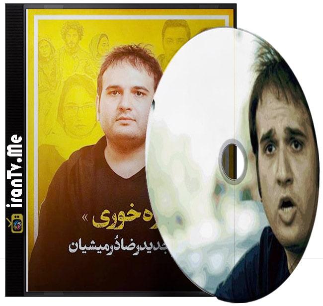 فیلم ایرانی کره خوری